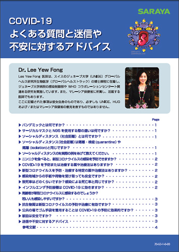 COVID 19 questions and answers in Japanese