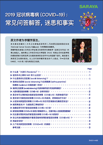 COVID 19 questions and answers in simplified Chinese